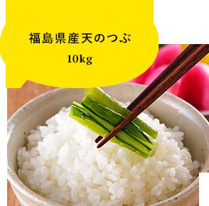 福島県産天のつぶ10kg