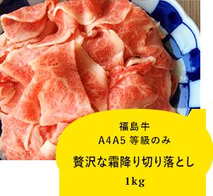 福島牛A4A5等級のみ贅沢な霜降り切り落とし1kg