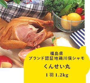福島県ブランド認証地鶏川俣シャモ くんせい丸 1羽1.2kg