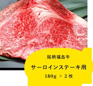銘柄福島牛サーロインステーキ用180g×2枚