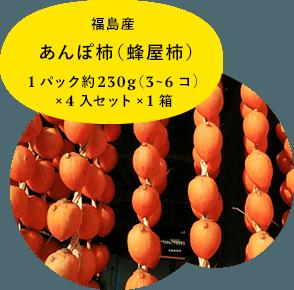 福島産 あんぽ柿 (蜂屋柿)1パック 約230g(3〜6コ)×4入セット×1箱