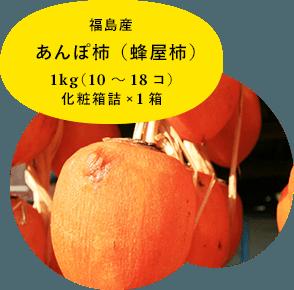 福島産  あんぽ柿 (蜂屋柿)1kg (10〜18コ)化粧箱詰×1箱