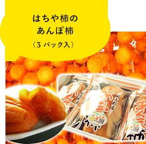 はちや柿のあんぽ柿(3パック入)