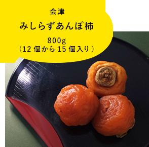 会津みしらずあんぽ柿800g(12個から15個入り)