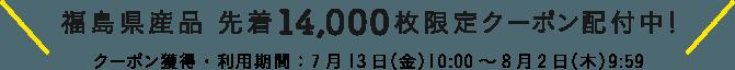 福島県産品 先着14,000枚限定クーポン配付中!