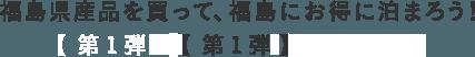 福島県産品を買って、福島にお得に泊まろう!【第1弾】