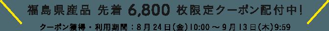 福島県産品 先着6,800枚限定クーポン配付中!