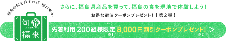 先着利用200組様限定8,000円割引クーポンプレゼント!