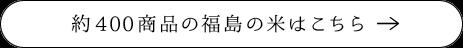 約400商品の福島の米はこちら