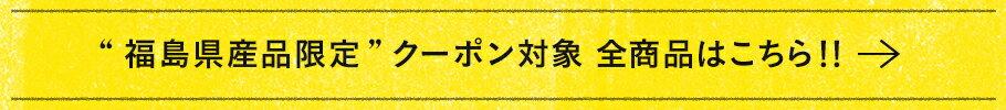 福島県産品限定 クーポン対象 全商品はこちら!!