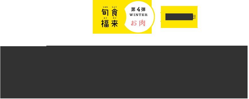 福島には牛肉から豚肉、鶏肉まで通をもうならせるハイレベルなブランド肉がそろっています。旬食福来の第4弾は、寒い冬にも美味しい「お肉」を紹介します。