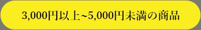 3000円以上〜5000円未満の商品
