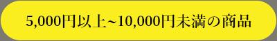 5000円以上〜10000円未満の商品