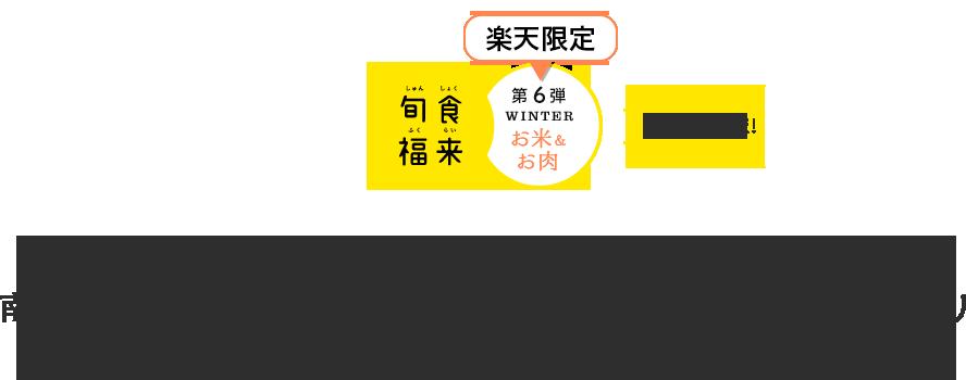 広大な土地と豊かな自然を誇る福島。南北を走る山脈に隔てられた各地域では、気候や風土が異なりそれぞれの文化や歴史、食の魅力が溢れています。