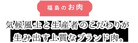 福島のお肉 気候風土と生産者のこだわりが生み出す上質なブランド肉。