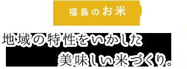 福島の米 地域の特性をいかした美味しい米づくり