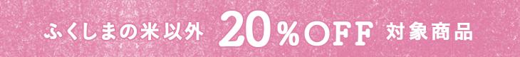 ふくしまの米以外20%OFF対象商品