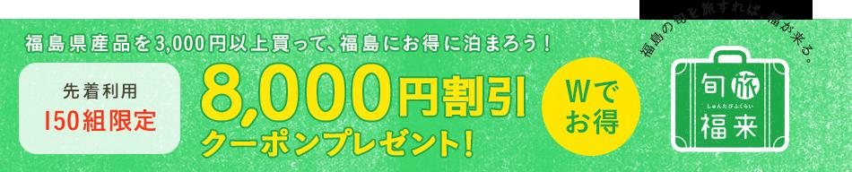 8,000円割引クーポンプレゼント