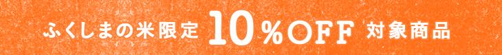 ふくしまの米限定10%OFF対象商品