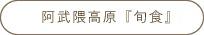 阿武隈高原『旬食』