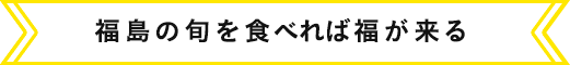 福島の旬を旅すれば福が来る