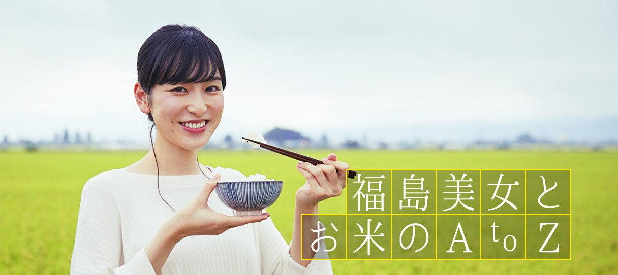 福島美女とお米のAtoZ