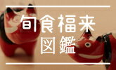 旬食福来図鑑 ふくしまの旬の食べ物や観光地などを図鑑でご紹介!