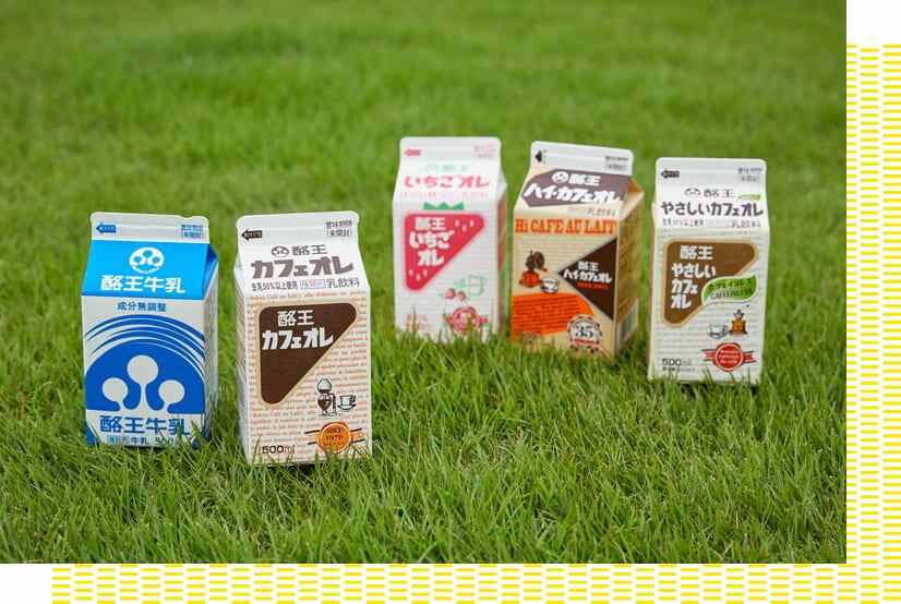 県民にとって小さいころから慣れ親しんでいる酪王乳業の商品