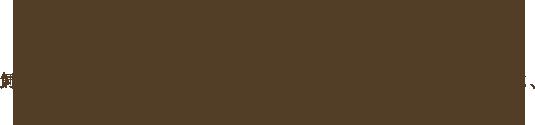 福島には数々の特産品がありますが、 なかでも「川俣シャモ」はブランド地鶏として全国的にも名高い逸品です。飼育から加工までのすべてを行う福島県伊達郡川俣町のみなさんに、川俣シャモへの思いとこだわりを伺いました。