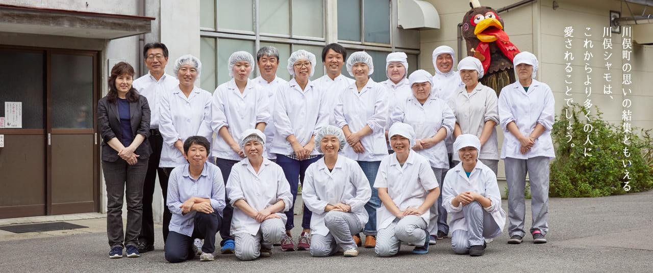 川俣町の思いの結集ともいえる川俣シャモは、これからより多くの人に愛されることでしょう。