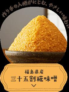 福島県産三十五割糀味噌