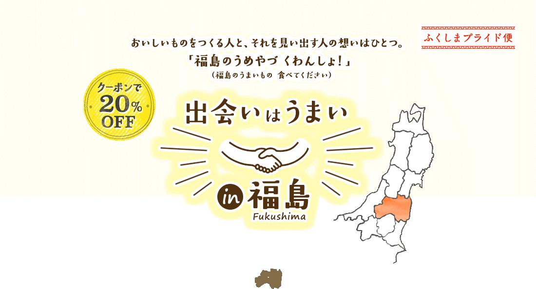 出会いはうまい in 福島