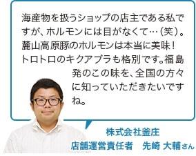 株式会社釜庄 店舗運営責任者 先崎 大輔さん