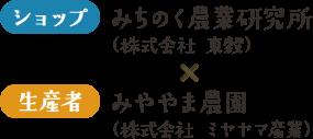 みちのく農業研究所 (株式会社 東穀)× みややま農園 (株式会社 ミヤヤマ産業)