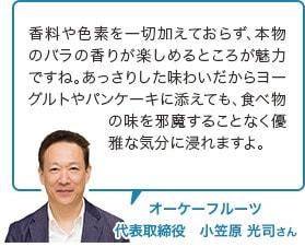 オーケーフルーツ 代表取締役 小笠原 光司さん