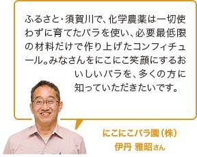 にこにこバラ園(株) 伊丹 雅昭さん