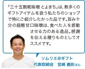 ソムリエ@ギフト代表取締役 宮崎 義則さん