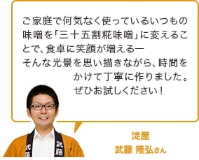 淀屋 武藤 隆弘さん