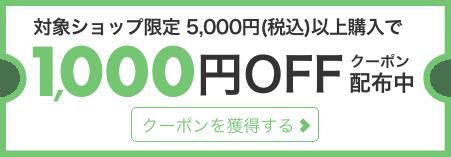 対象ショップ限定1,000円OFFクーポン