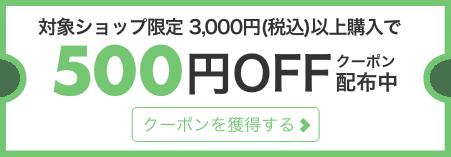 対象ショップ限定500円OFFクーポン