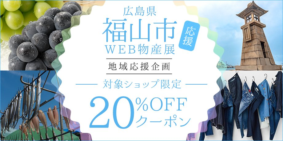 広島県福山市応援WEB物産展