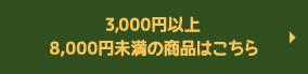 3000円以上8,000円未満の商品はこちら