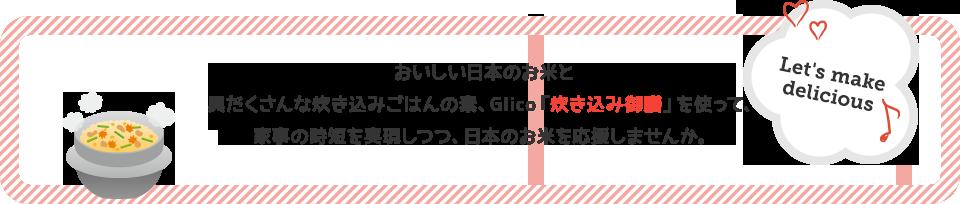 おいしい日本のお米と具だくさんな炊き込みごはんの素、Glico「炊き込み御膳」を使って、家事の時短を実現しつつ、日本のお米を応援しませんか。