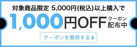 5,000円以上購入で1,000円OFF