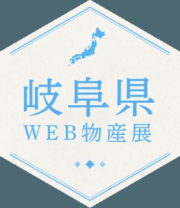 まち楽 岐阜県WEB物産展