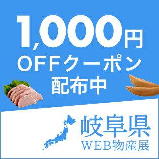 岐阜県WEB物産展