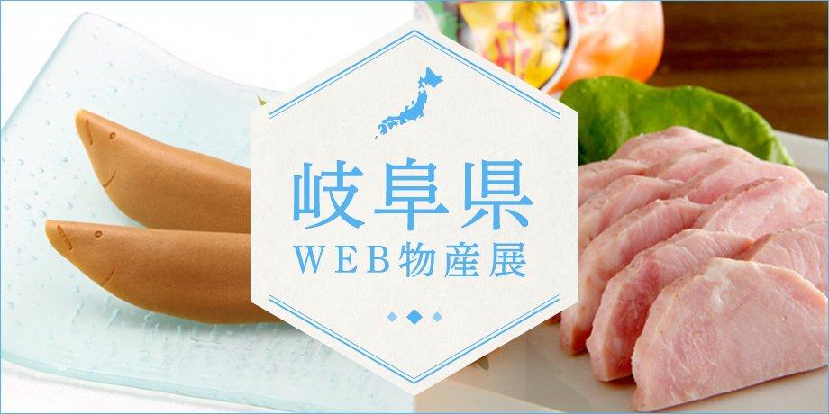 岐阜県応援WEB物産展