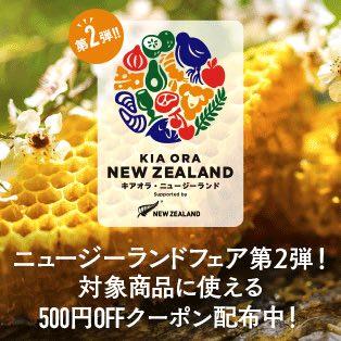 キアオラ・ニュージーランド