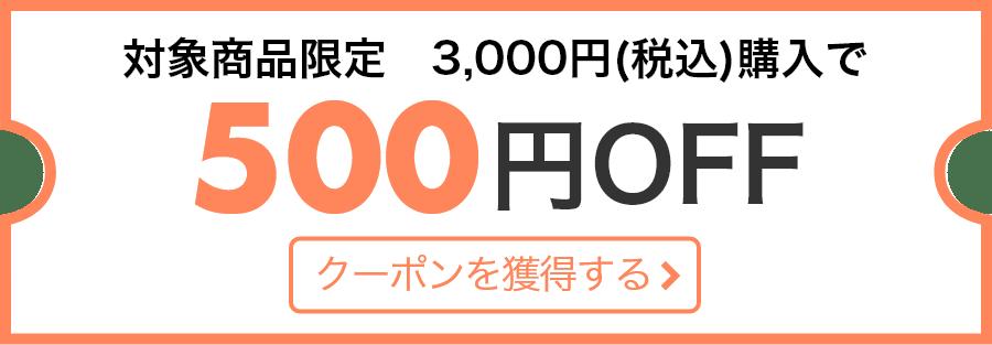 3,000円購入で500円OFF