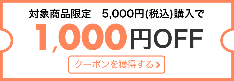 5,000円購入で1,000円OFF